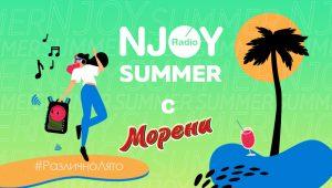 N-JOY Summer